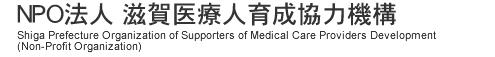 滋賀医療人育成協力機構